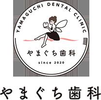 やまぐち歯科│王寺町役場前、王寺郵便局おとなり小児歯科、入れ歯が得意な歯医者